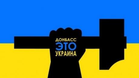 Опрос: около 60% граждан Украины категорически против предоставления Донбассу особого статуса