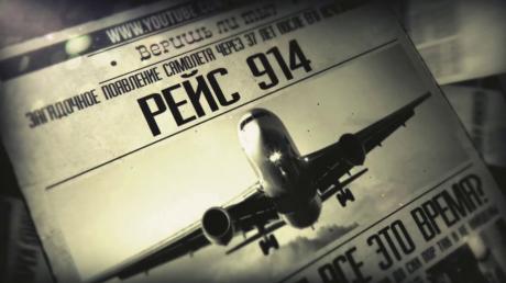 Ученые рассказали о рейсе 914, в котором самолет спустя 37 лет после исчезновения приземлился в аэропорту