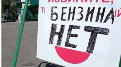 """Жители """"ДНР"""" умоляют о помощи: """"Все автобусы из Ростова в Донецк отменены, бензина совсем нет, помогите"""""""