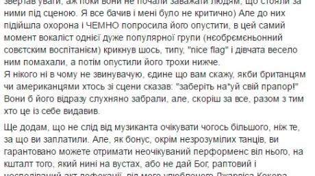 Валерий Харчишин прокомментировал выходку Земфиры с украинской символикой