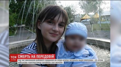 Смерть в результате вражеского обстрела или умышленное убийство: стали известны шокирующие подробности смерти 23-летней Надежды Морозовой, бойца ВСУ