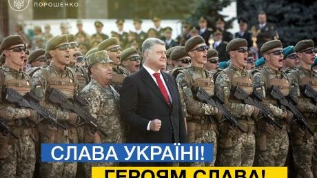 """""""Это историческое решение"""", - Порошенко выразил восторг касательно закона о сакральном лозунге """"Слава Украине"""" для ВСУ"""