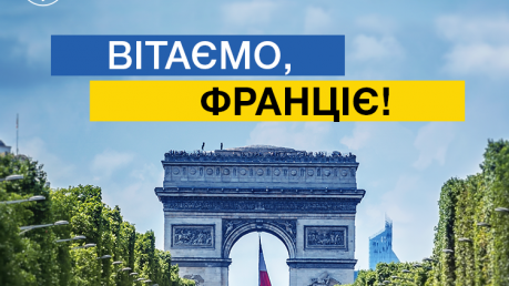 Национальный праздник День взятия Бастилии 14 июля: Порошенко искренние поздравил Макрона и всех жителей Франции