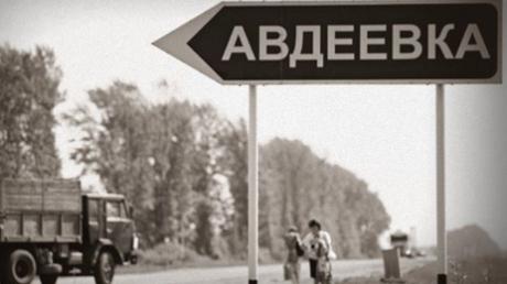 """Украина, политика, общество, """"ДНР"""", Донбасс, восток Украины, АТО, Авдеевка, обстрел, армия Украины, ВСУ"""
