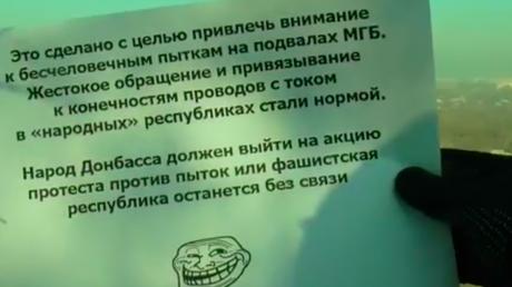 """Подрывник вышки в Донецке показал видео и обратился к """"ДНР"""""""