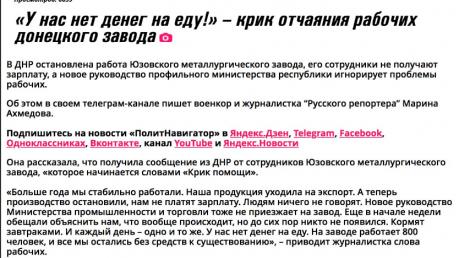 """Люди в """"ДНР"""" плачут, что нет денег даже на еду: как """"русское население защитили"""" закрытием завода - Казанский"""