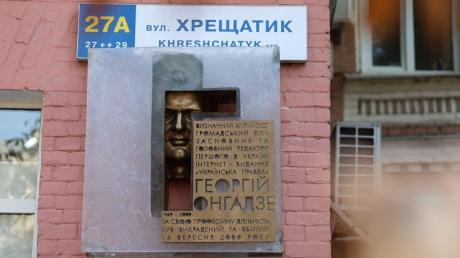 20 лет со дня гибели Гонгадзе: в Киеве открыли мемориальную доску в честь журналиста