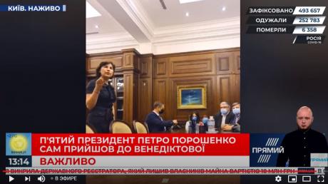 допрос, Порошенко, венедиктова, видео