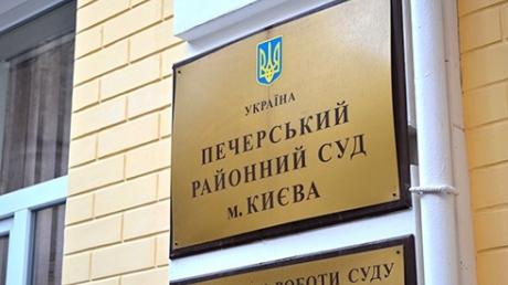 Аваков: Печерский суд необходимо расформировать и снести, как Бастилию
