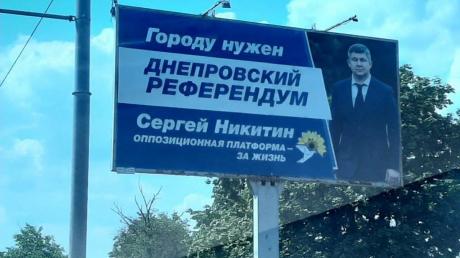 """ОПЗЖ Медведчука-Бойко готовится проводить """"референдумы"""" в Днепре"""