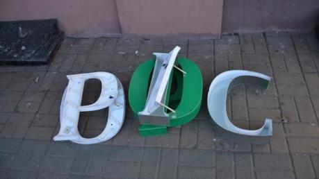 В Черновцах попрощались с Россией: в горсовете запретили использовать вывески и объявления с названием страны-агрессора