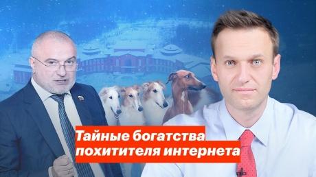 Навальный раскрыл махинации коррупционера Клишаса, который хочет ограничить свободный Интернет в России: видео