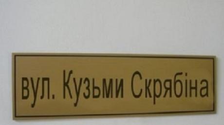 Город в Донбассе стал первым в Украине, где увековечили память Кузьмы Скрябина