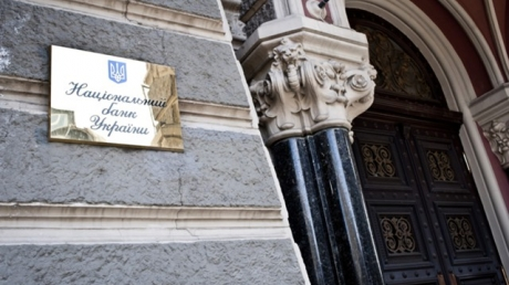 """НБУ снова в эпицентре скандала: из госказны """"увели"""" 12 миллиардов"""