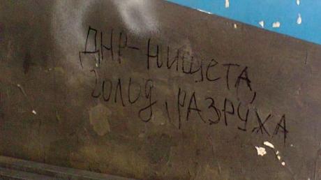 Ситуация в Донецке и Луганске: новости, курс валют, цены на продукты, хроника событий 21.07.2017