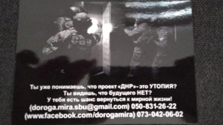 ДНР, восток Украины, Донбасс, Россия,боевики, листовки, фото, донецк, сбус
