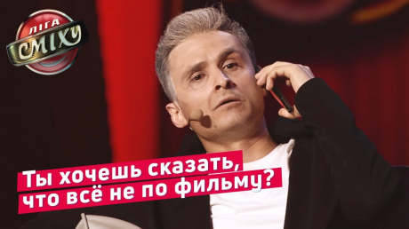 пародия, Квартал 95, Лига смеха, видео, Зеленский, Слуга народа, Станислав Боклан