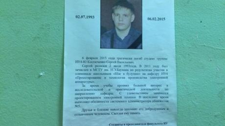 СМИ: московские активисты провели митинг в память погибшего украинского студента