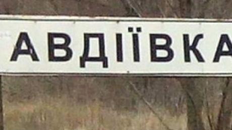 """карта военных действий, ато, юго-восток украины, """"днр"""", """"лнр"""", происшествия, армия украины, донецк, луганск, нацгвардия, всу,  украина,авдеевка, ясиноватая, обстрел, стрельба, блокпост, конфликты, обсе"""