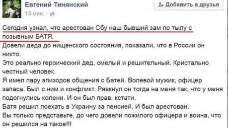 """Довели бедного сепаратиста: боевики """"ДНР"""" подтвердили арест """"Бати"""""""