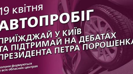 Украина, Политика, Стадион, Автопробег, Порошенко, Зеленский.