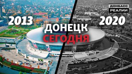 Журналисты, Донецк, Упадок, Жители, Город.
