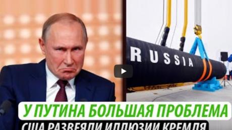 """Россия, Газпром, Европа, """"Северный поток-2"""", США, Сжиженный газ, Украина, ГТС, Строительство, Задержка"""