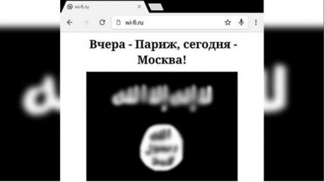 ИГИЛ предупредил Москву о новых терактах: в  метро появились флаги террористов и угрожающие надписи