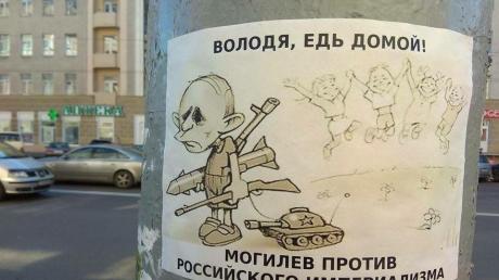 """Могилев перед приездом Путина обклеили карикатурами с призывом """"Володя, едь домой"""" - кадры"""
