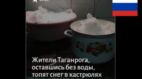 Россия Украина газ социальные сети замерзнет рф казармы
