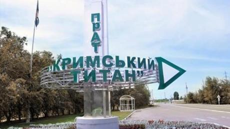 На заводе Фирташа в оккупированном Крыму погибла женщина. Еще одну сотрудницу предприятия спасают в реанимации