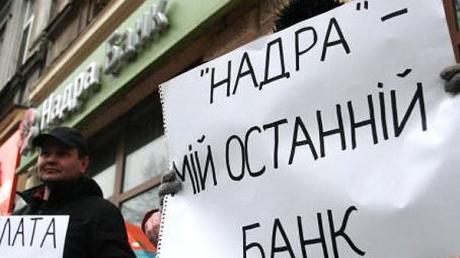 НБУ: Банк Фирташа признан неплатежеспособным