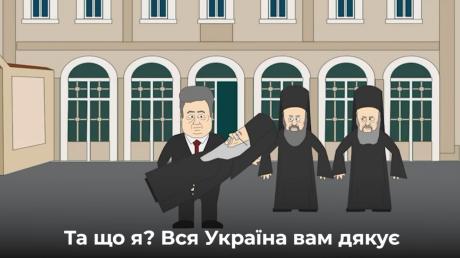 "упц мп, рпц, пцу, порошенко, мультфильм, ""Путина Томосом сразило"", прямой телеканал, украина"