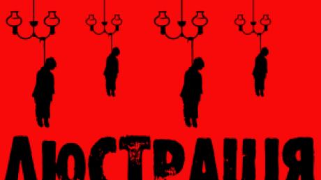 новости украины, люстрация, рада, дерерянко, партия воля, 25 июня