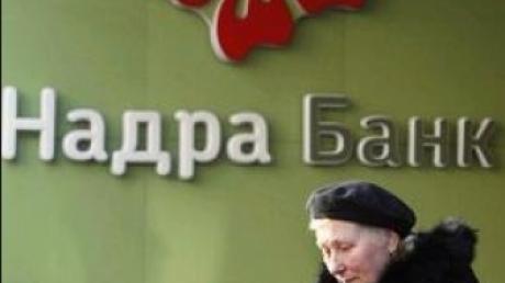 "Вкладчикам банка ""Надра"" вернут почти 4 млрд. грн - СМИ"