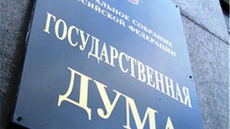 В Госдуме России предостерегли Европу об угрозе мира