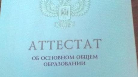 """образование, """"днр"""", аттестаты в донецке, школа, обучение, общество, видео, украина"""