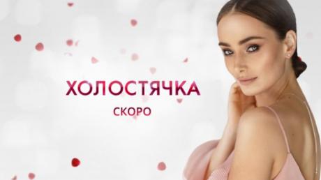 Ксения Мишина, шоу холостячка, СТБ, реалити