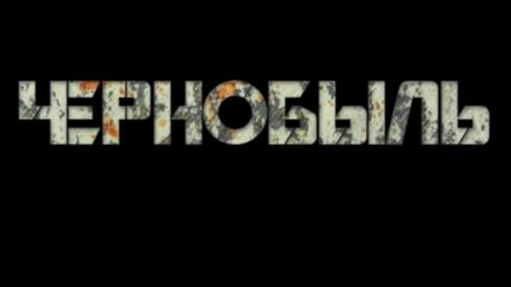 """Трейлер российского ответа на сериал """"Чернобыль"""" красиво разгромили в Интернете: """"Уровень """"Сватов"""""""""""