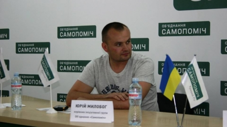 """""""Самопомич"""": Милобог продался """"Оппозиционному блоку"""" и был исключен из партии"""