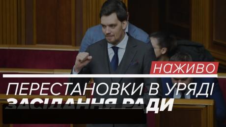 Верховная Рада отправляет Кабмин Гончарука в отставку: онлайн-трансляция заседания