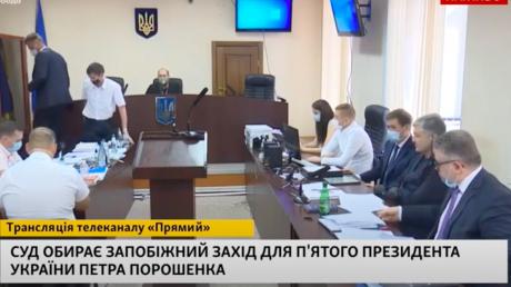 Инцидент с прокурором на суде по делу Порошенко попал на видео - экс-президент не церемонился