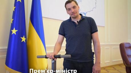 Премьер-министр Гончарук на самокате выступил с важным заявлением к украинцам - видео