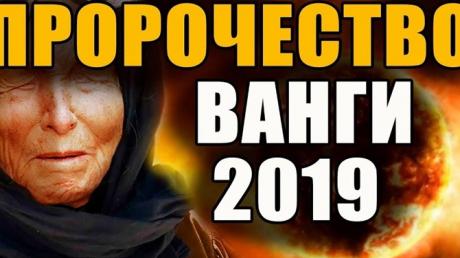 Ванга, Нострадамус и Мессинг: пророки были правы - предсказания для Украины уже сбываются