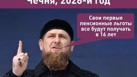 Рамзан Кадыров, новости России, новости Чечня, пенсионная реформа, льготы