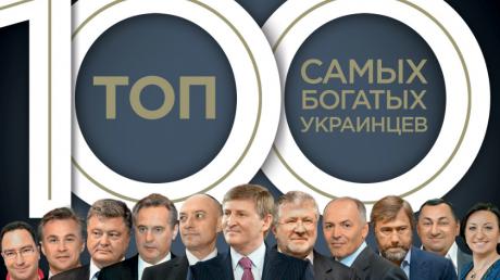 Forbes Украина, Миллиардеры, Фирташ, Порошенко, Ахметов, Список.