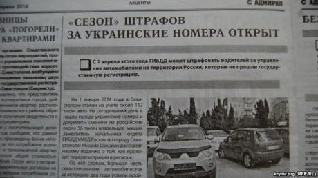 крым, штрафы за украинские номера, общество, замена украинских номеров на российские, украина, россия