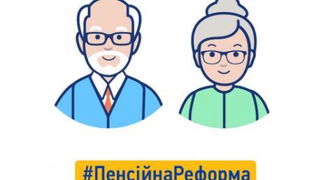 Уже осенью 9 миллионов украинских пенсионеров станут чуточку богаче: Рада в первом чтении одобрила законопроект о пенсионной реформе