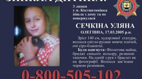 В Константиновке пропала 12-летняя Ульяна Сечкина - город закрыт для въезда и выезда: ребенка последний раз видели с уголовником из Макеевки – фото пропавшей девочки и преступника
