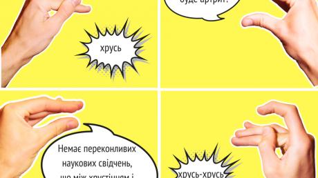 """Почему на самом деле """"хрустят"""" пальцы: Супрун """"разрушила"""" миф, в который до сих пор верят украинцы"""